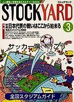 ストックヤード (3(2001))