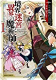 境界迷宮と異界の魔術師 1 (ガルドコミックス)