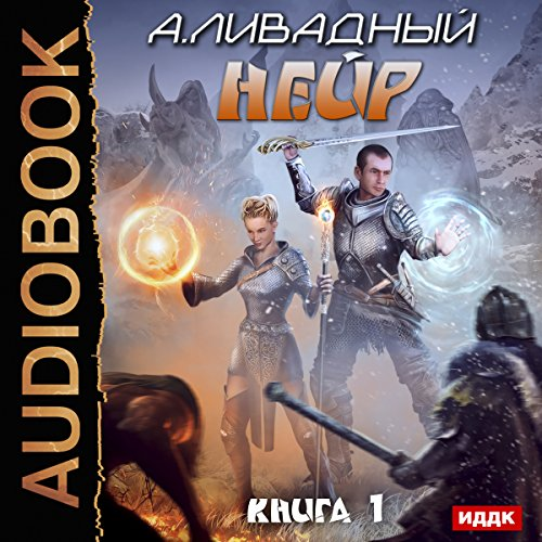 Couverture de Neir [Russian Edition]