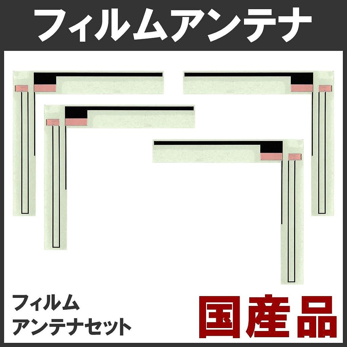 人工的な消費タイプDIATONE SOUND. NAVI NR-MZ90 対応 高感度フィルムアンテナ(三菱電機) [ L型 4枚 ]