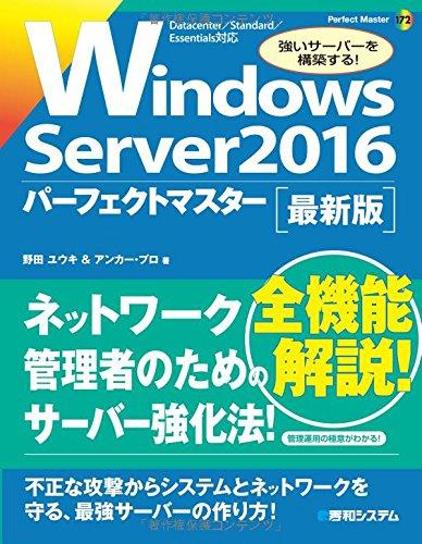 Windows Server 2016 パーフェクトマスター (Perfect Master)