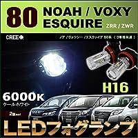ノア ヴォクシー エスクァイア フォグランプ LED H16 80/85 系 CREE 30W効率 FG-ZRR80