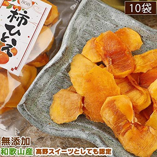 和歌山産 無添加 干し柿 チップ 柿ひとえ 80g入×10袋 ご家庭用