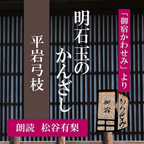 『明石玉のかんざし (御宿かわせみより)』のカバーアート