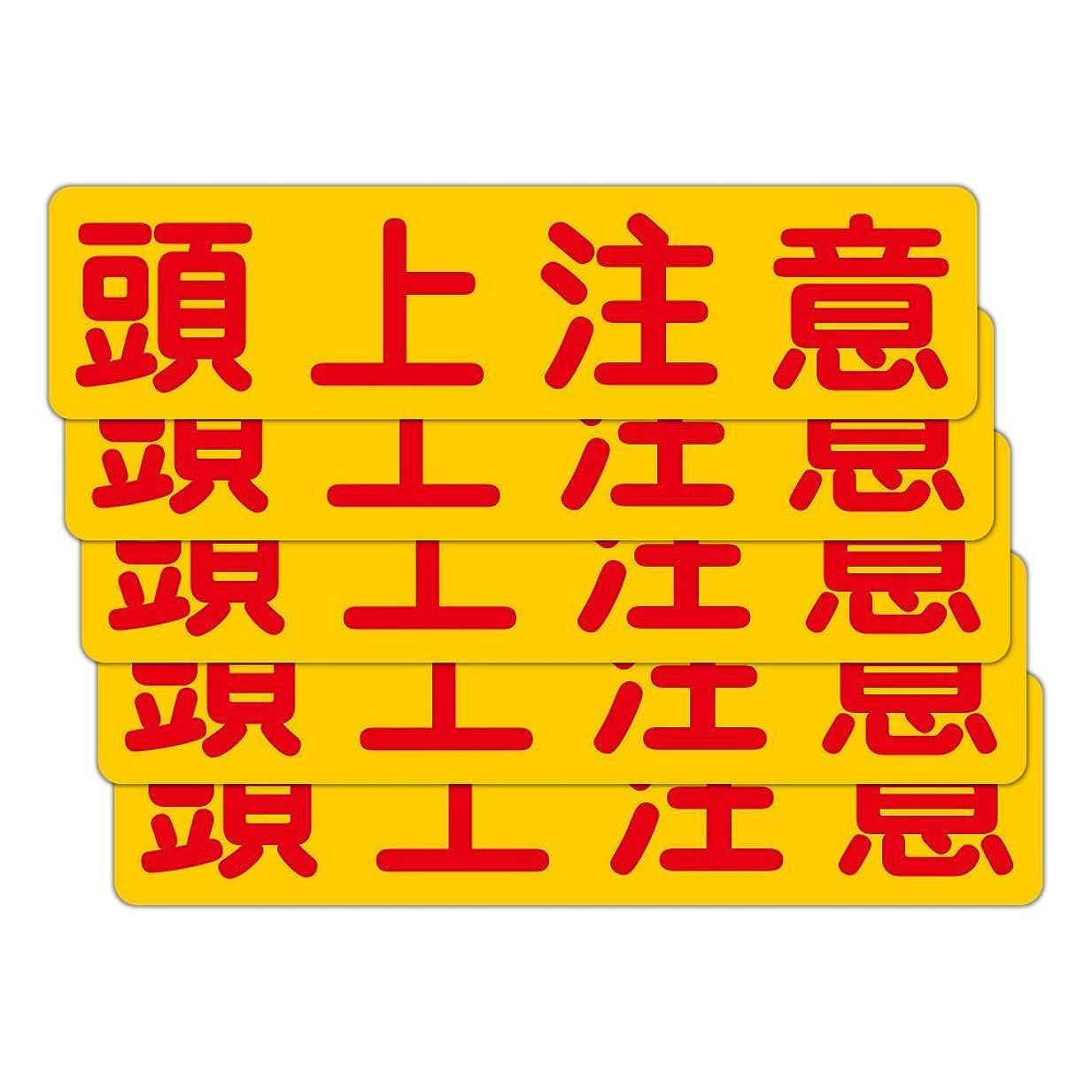 ぬれたレンジスペル「注意?警告 頭上注意」 床や路面に直接貼れる 路面表示ステッカー 300X75mm ヨコ型 5枚組