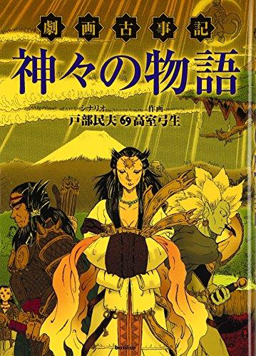 劇画古事記-神々の物語