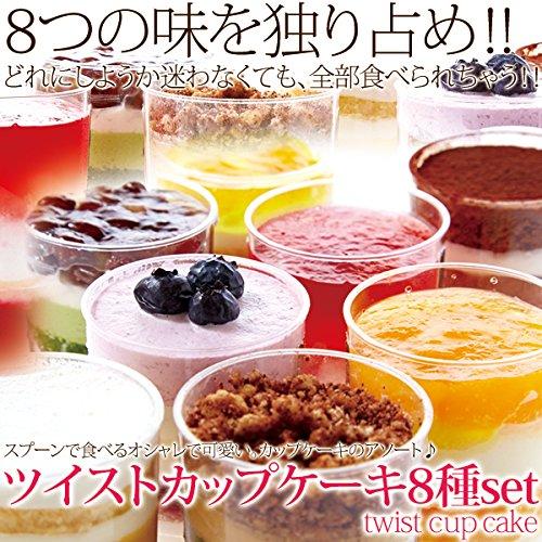 天然生活 スプーンで食べるオシャレで可愛い☆ツイストカップケーキ8種set≪冷凍≫ SM00010233