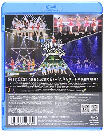 『℃-uteコンサートツアー2012~2013冬 ~神聖なるペンタグラム~ [Blu-ray]』の1枚目の画像