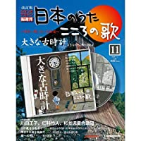 日本のうた こころの歌 CD付きマガジン隔週刊14「大きな古時計」