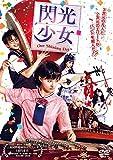 閃光少女 Our Shining Days DVD[DVD]