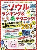 地球の歩き方MOOK ソウル ランキング&マル得テクニック! 2018-2019