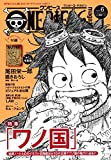 ONE PIECE magazine Vol.6 (集英社ムック)