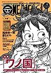 ONE PIECE magazine Vol.6 (集英社ムック)