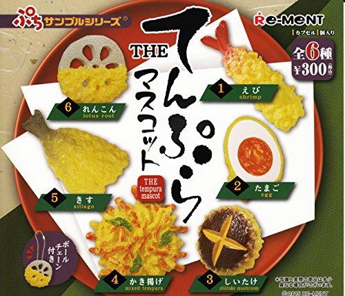 ぷちサンプルシリーズ THEてんぷらマスコット 全6種セット ガチャガチャ