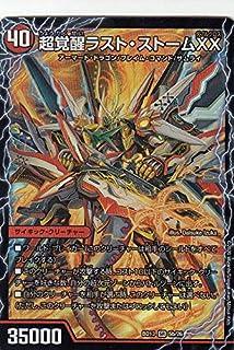 デュエルマスターズ DMBD13 5a 5b/26 超時空ストーム G・XX/超覚醒ラスト・ストーム XX (SR スーパーレア) クロニクル最終決戦デッキ 覚醒流星譚 (DMBD-13)