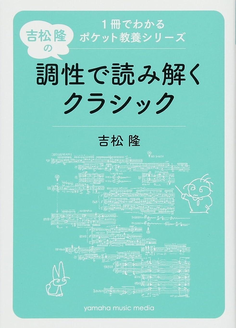 エスカレーターストレンジャー不定1冊でわかるポケット教養シリーズ 吉松 隆の 調性で読み解くクラシック