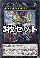 【3枚セット】遊戯王 SLT1-JP022 銀河眼の光波刃竜 (日本語版 ノーマル) - セレクション - SELECTION 10