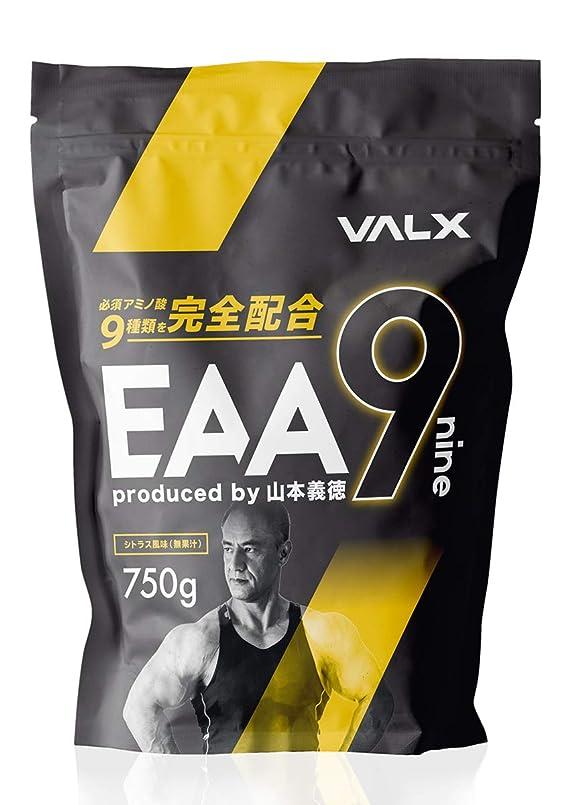 平和リズムエンジニアリングVALX (バルクス) EAA9 Produced by 山本義徳 750g シトラス風味 必須アミノ酸