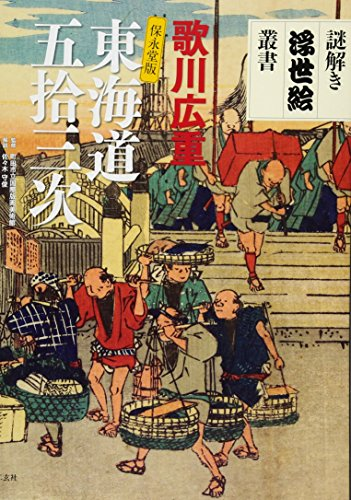 歌川広重保永堂版 東海道五拾三次 (謎解き浮世絵叢書)