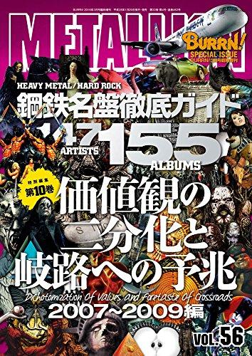 METALLION(メタリオン) vol.56