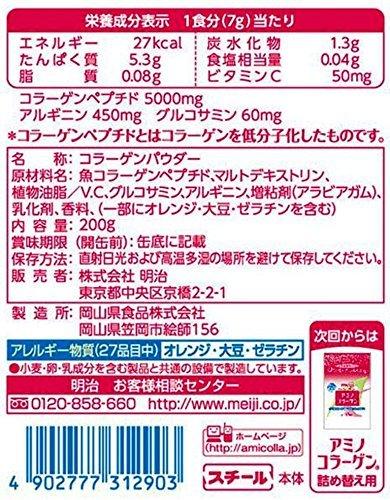 明治アミノコラーゲン缶タイプ200g