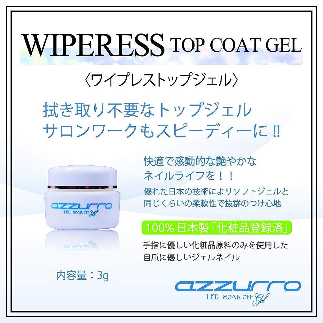 ライターせっかちファイターazzurro gel ノンワイプトップジェル 3g