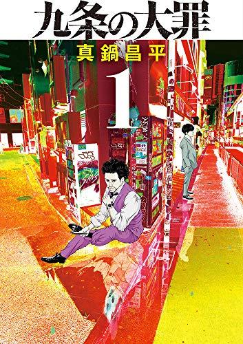 九条の大罪 (1) (ビッグコミックス)