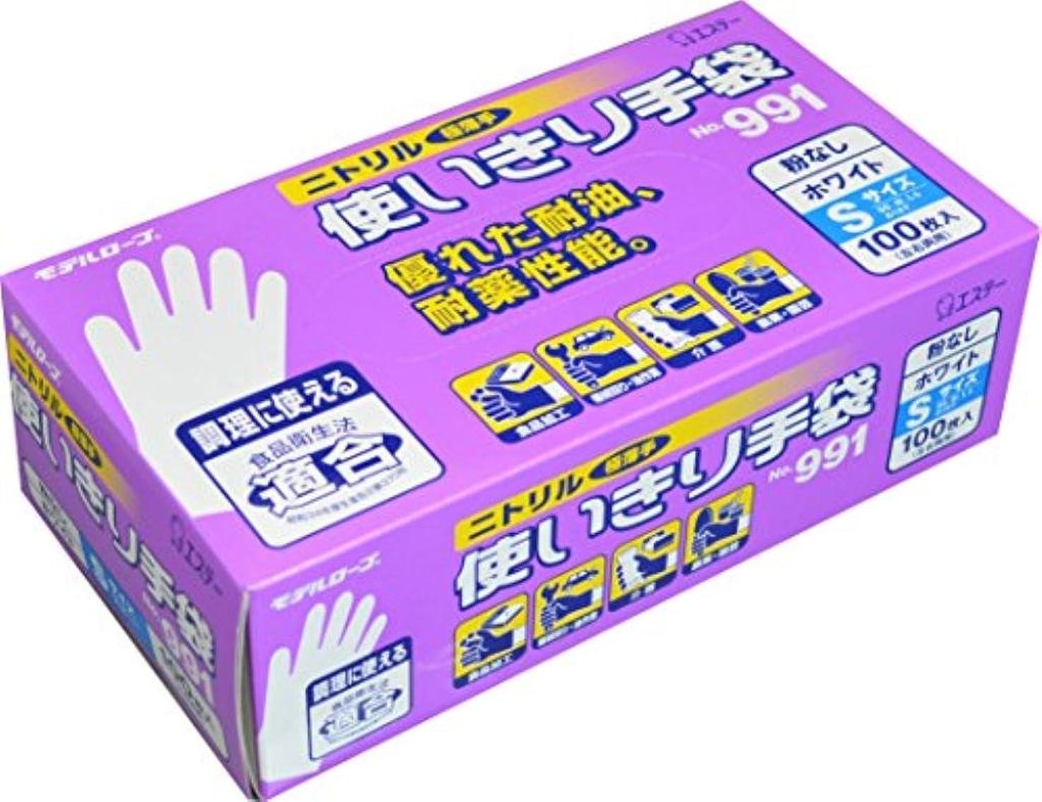 コジオスコ量で疑問を超えて(まとめ買い)エステー ニトリル使いきり手袋粉無No.991ホワイトS 100枚【×2セット】