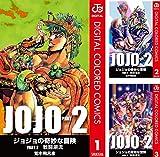 ジョジョの奇妙な冒険 第2部 カラー版