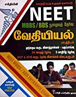 NEET MBBS/BDS Enterance Exam Guide for CHEMISTRY in TAMIL/2017-2018 Exam Questions and Answers/Previous Year Question Papers-An Analysis, 30 Unit Tests, 5 Model Tests//Self Practice Guide