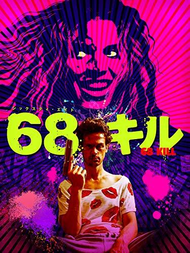68キル(字幕版)
