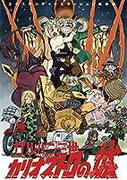 ガールズ&パンツァー ガルパン三世 カリオストロの城 エクステンデッドエディション 最終版 日本晴