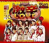 激辛LOVE/Now Now Ningen/こんなハズジャナカッター!