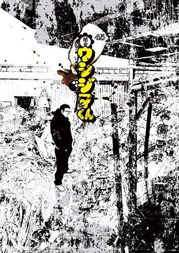 闇金ウシジマくん コミック 1-45巻セット