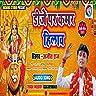 Dj Par Kamar Hilaw (Bhojpuri Bhakti Song)