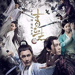 中国ドラマ『青雲志』 シーズン2 誅仙DVD-BOX 全話 Legend of Chusen チャオ リーイン 趙麗穎 李易峰 全話 中国盤