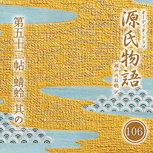 『源氏物語 瀬戸内寂聴 訳 第五十二帖 蜻蛉 (其ノ一)』のカバーアート