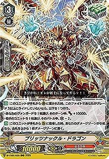 ヴァンガード D-VS01/039 ブリッツナックル・ドラゴン (RRR トリプルレア) overDress Vスペシャルシリーズ第1弾 Vクランコレクション Vol.1