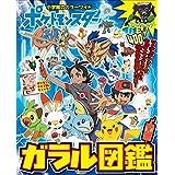 ポケットモンスター ガラル図鑑 (ポケットモンスターシリーズ)