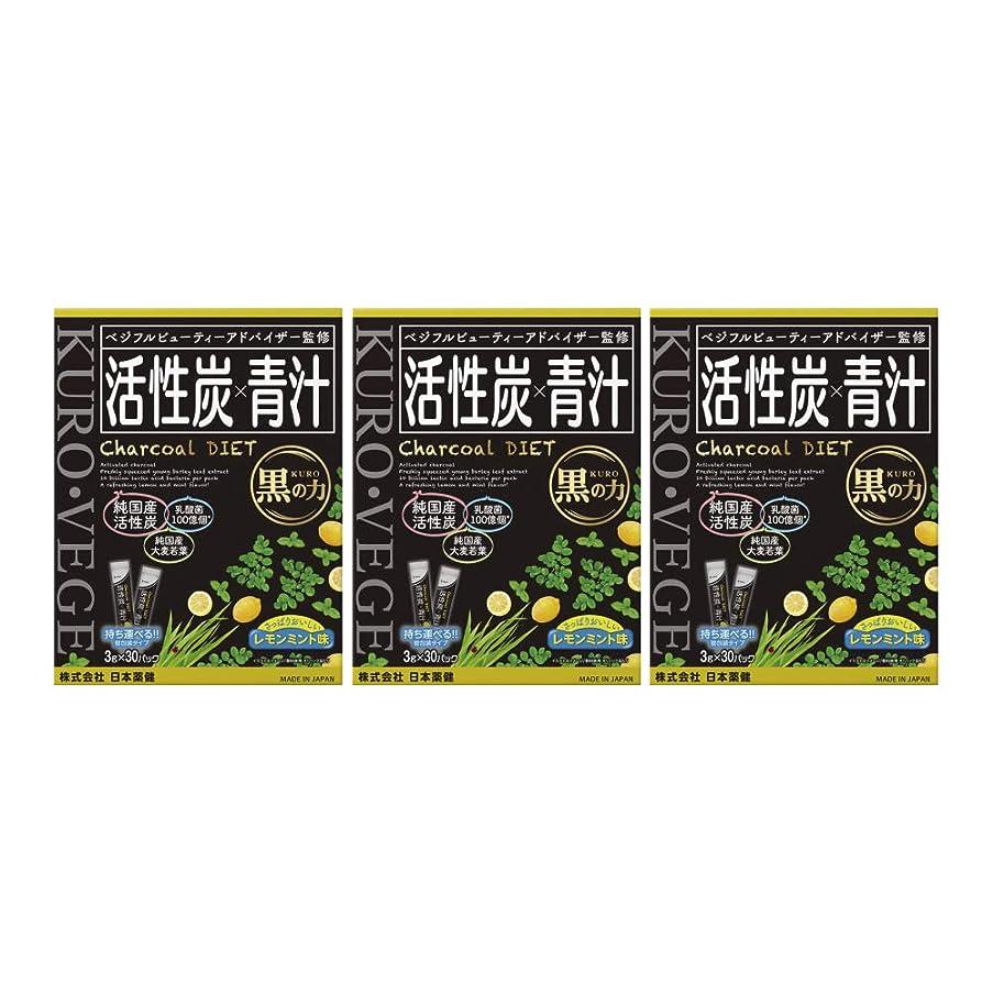 手入れ彫刻家感動する【3個セット】日本薬健 活性炭×青汁 レモンミント味 30包
