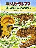 恐竜トリケラトプス はじめてのたたかい (恐竜だいぼうけん)