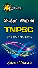 Best tnpsc study books Reviews