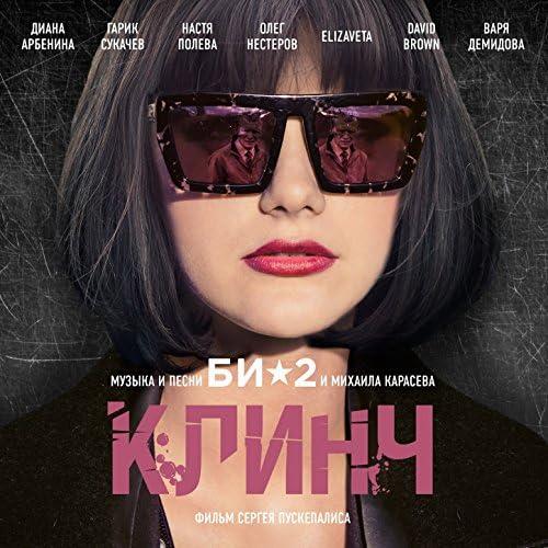 Би-2, Гарик Сукачев & Elizaveta feat. D. Brown, Настя Полева & Олег Нестеров