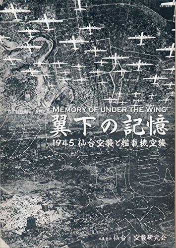 翼下の記憶 - 1945 仙台空襲と艦載機空襲