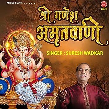 Shri Ganesh Amritvani