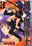機工魔術士-enchanter- 3巻 (デジタル版ガンガンウイングコミックス)