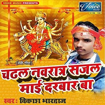 Chadhal Nawratra Sajal Maai Darbar Ba - Single
