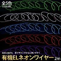 新型 ELネオンワイヤー チューブライト /12V 選べる5色