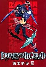 表紙: EREMENTAR GERAD 17巻 (コミックブレイド) | 東まゆみ