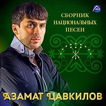 Сборник национальных песен